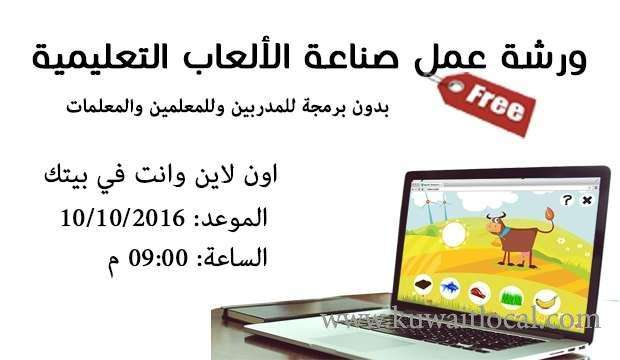 workshop-industry-educational-games-kuwait