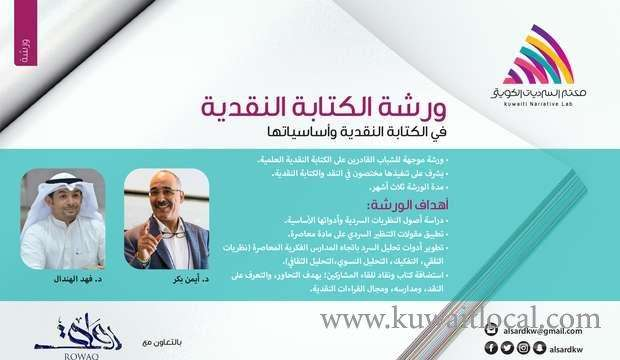 workshop-narrative-tools-and-critical-analysis-kuwait