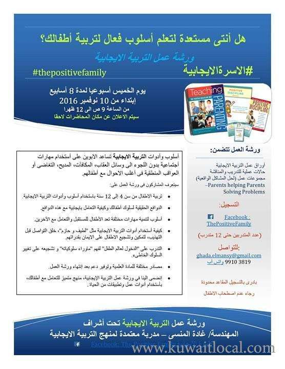 workshop-positive-education--bbaha-10-novmbr2016--age-4-to-12-years-kuwait