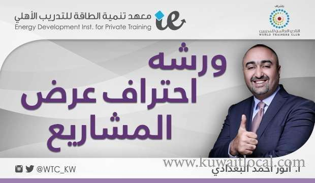 workshop-professionalism-displayed-projects-kuwait