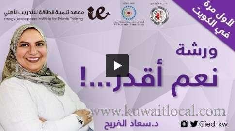 workshop-yes-appreciate-kuwait