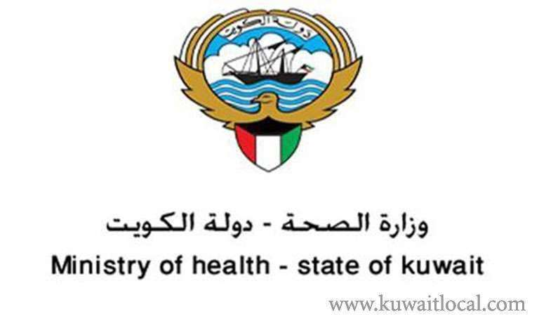 MOH Has Pulled Out Of The GAMCA Agreement   Kuwait Local