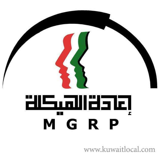 mgrp--has-revealed-about-4512-registered-kuwaitis-are-still-not-working_kuwait