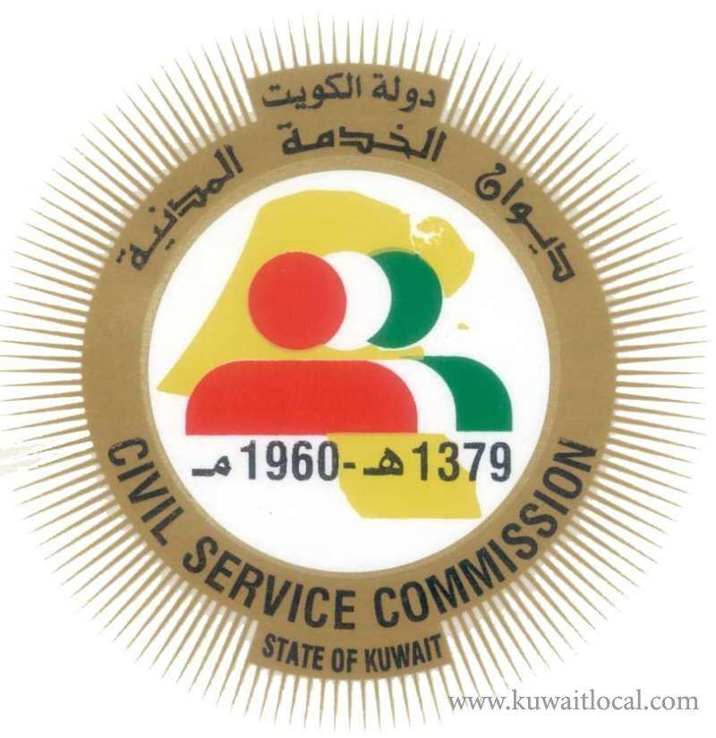 csc-has-developed-several-scenarios-for-restructuring-employment-in-the-public-and-private-sectors_kuwait