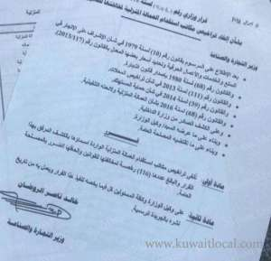116-domestic-labor-offices-licenses-cancelled_kuwait