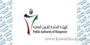 pam-called-on--kuwaitis-and-expats-to-update-their-data_kuwait