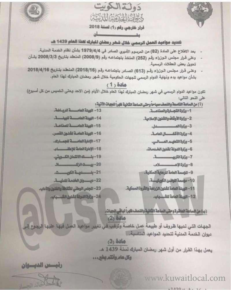 Visa Local Offers >> Working Hours In Ramadan Kuwait   Kuwait Local