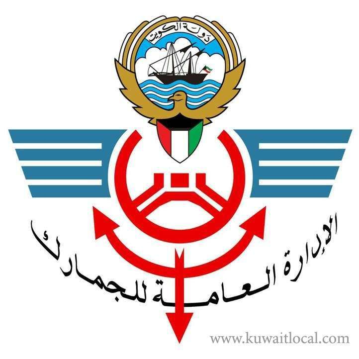 the-general-administration-of-customs-never-hesitated-to-refer-any-suspected-legal-violation-to-prosecutors_kuwait