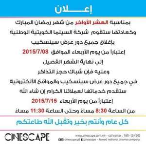 No-Movies-for-7-Days_kuwait