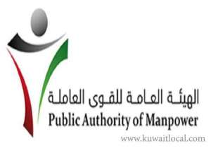pam-complained-about-a-defect-in-automated-fingerprint-identification-system_kuwait