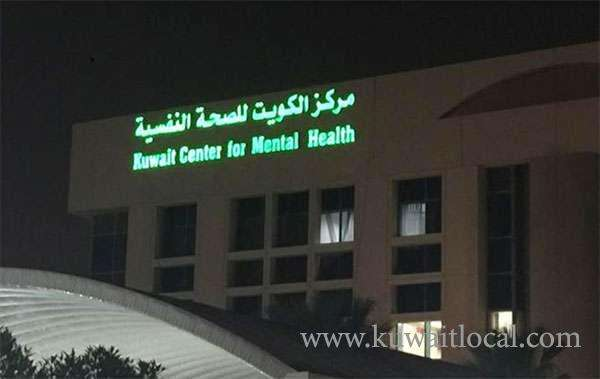 files-of-patients-in-mental-health-center-reach-60,000_kuwait