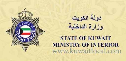 circular-published-by-kuwait-government-ministry-of-interior---regarding-immigration-and-travel-of-expatriates_kuwait