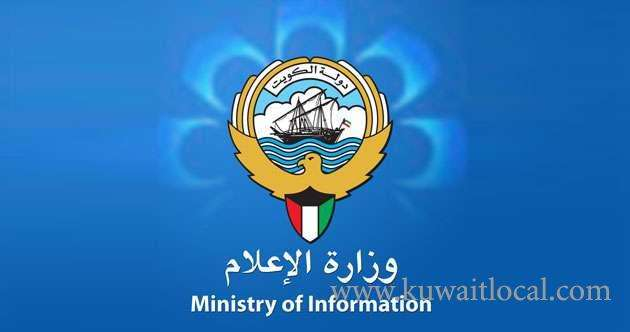licenses-of-magazine-and-news-websites-cancelled_kuwait