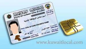 civil-id-updating-the-english-name-in-your-civil-id_kuwait