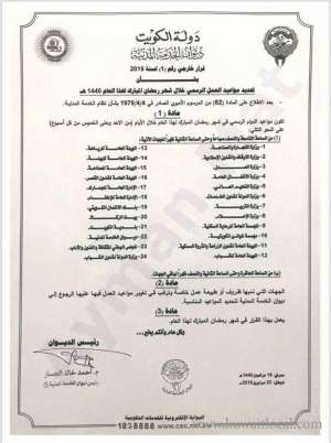 kuwait-csc-sets-ramadan-working-hours-for-state-institutions_kuwait
