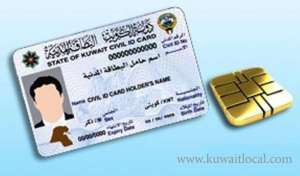 civil-id-how-to-update-your-civil-id-name-in-paci-website_kuwait