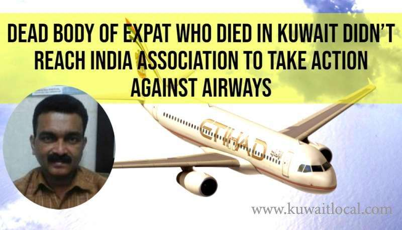 kuwait-dead-body-of-expat-who-died-in-kuwait-didnt-reach-india-association-to-take-action-against-airways_kuwait