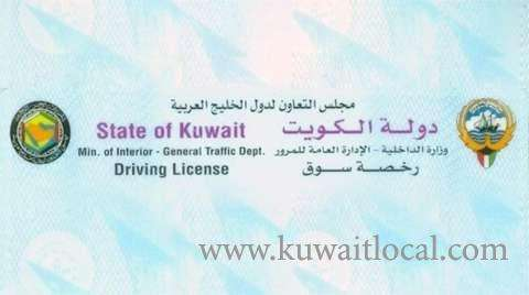 driving-license-rules-to-obtain-driving-license-in-kuwait_kuwait