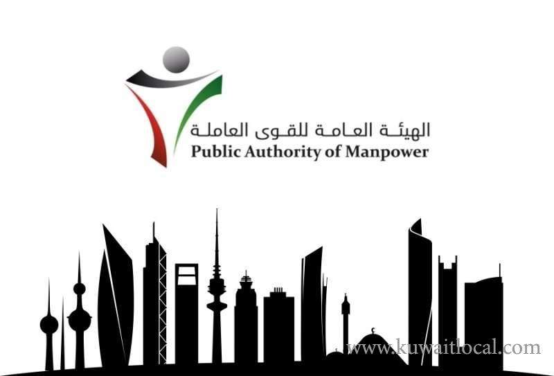pam-has-closed-the-files-of-1600-companies-which-work-on-government-projects-for-not-paying-salaries-on-time_kuwait