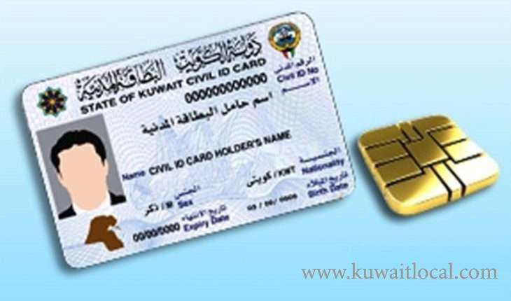correction-of-name-on-civil-id_kuwait