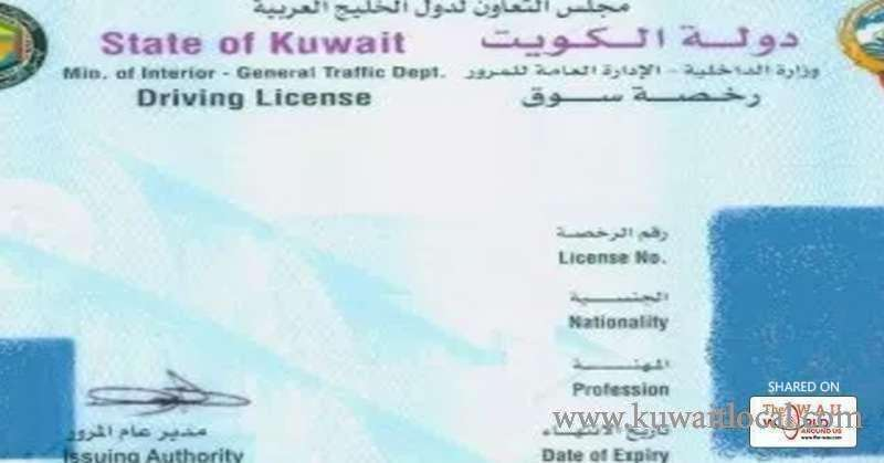 change-in-designation-leads-to-cancellation-of-driving-license_kuwait