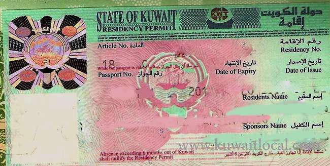 procedures-after-cancellation-of-kuwait-residence-permit_kuwait