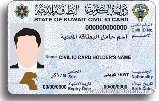 kuwait-facilitates-civil-id-data-correction_kuwait