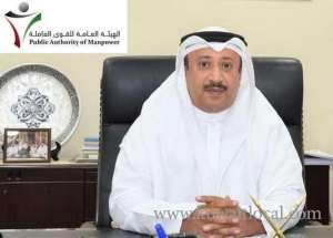 pam-denies-rumors-on-transfer-of-project-visa-to-private-sector-companies_kuwait