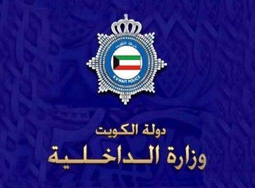 interior-ministry-refuted-news-item-circulating-on-social-media-_kuwait