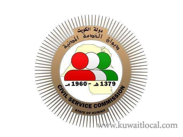 csc-removed-about-12000-citizens-from-the-job-waiting-list_kuwait