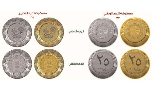central-bank-of-kuwait-issued-commemorative-coins-to-mark-national-and-liberation-day_kuwait