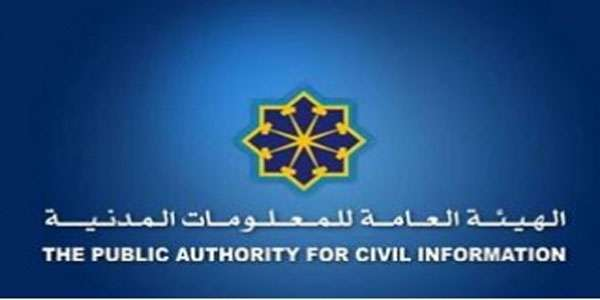 civil-id-fees-increases-to-kd-5-from-sunday_kuwait