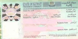renewal-of-residence-for-dependents-salary-below-450_kuwait