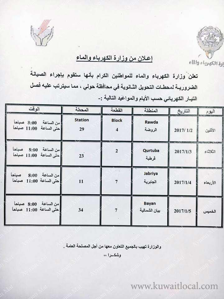 electricity-cuts-scheduled-for-maintenance_kuwait