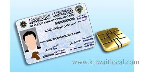 paci-will-launch-prepaid-service-for-civil-id-cards_kuwait
