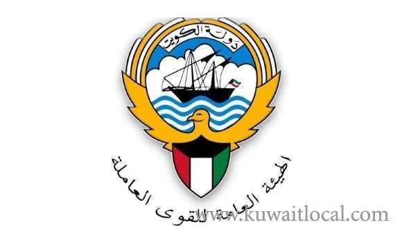 -public-authority-for-manpower-affirmed-that-serious-efforts-are-ongoing-to-implement-100-percent-kuwaitization-in-governmental-sectors_kuwait