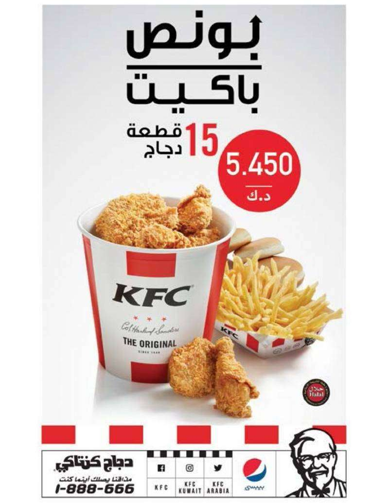 Kfc For The Free Food Offer