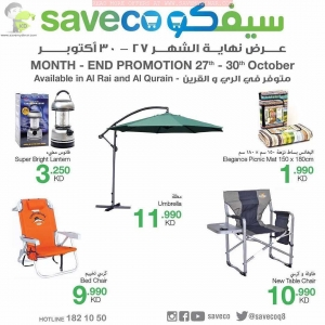 month-end-promotions- in kuwait