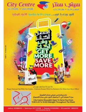 get-more-save-more-from-22nd-february---7th-march-2017 in kuwait