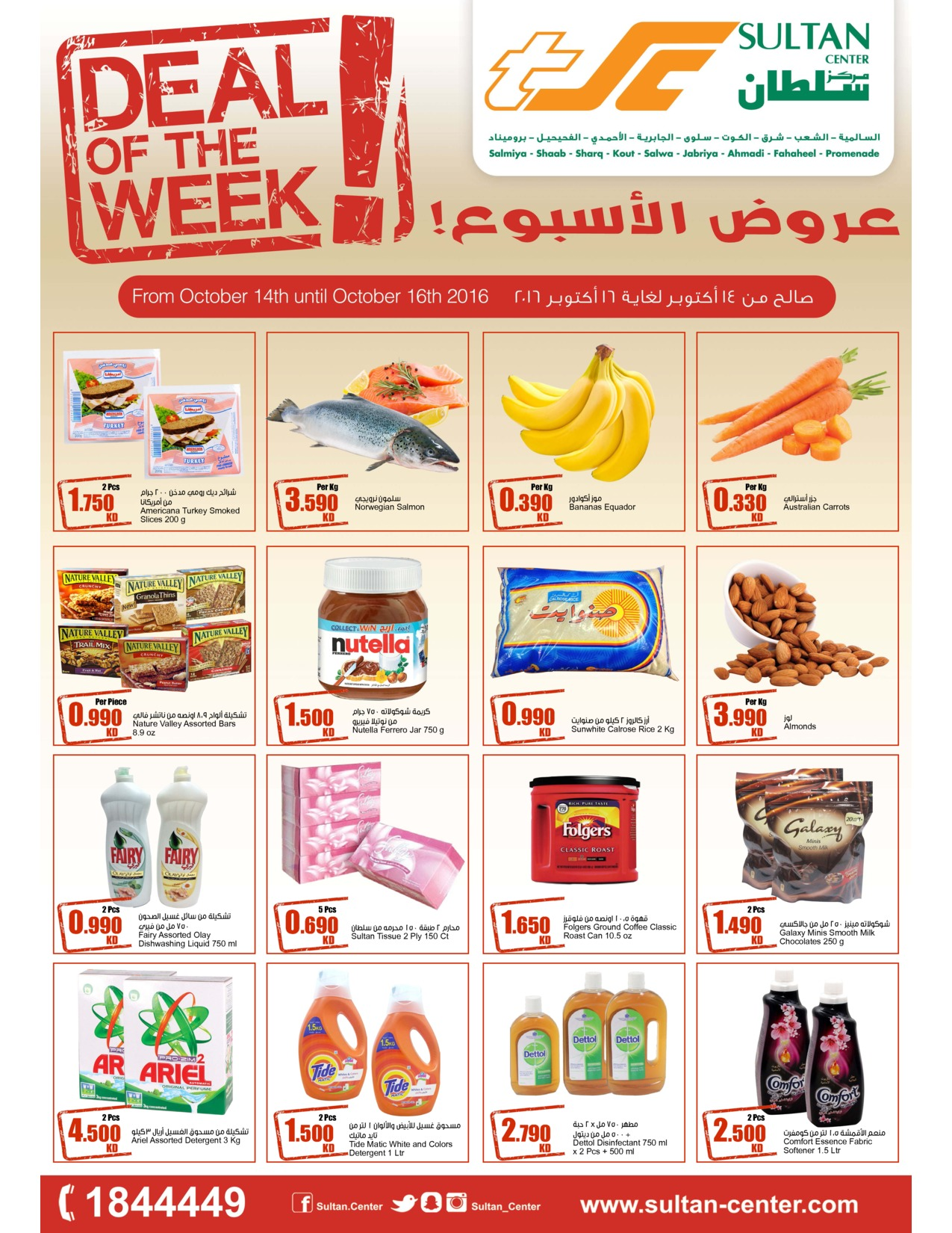 deal-of-the-week-kuwait