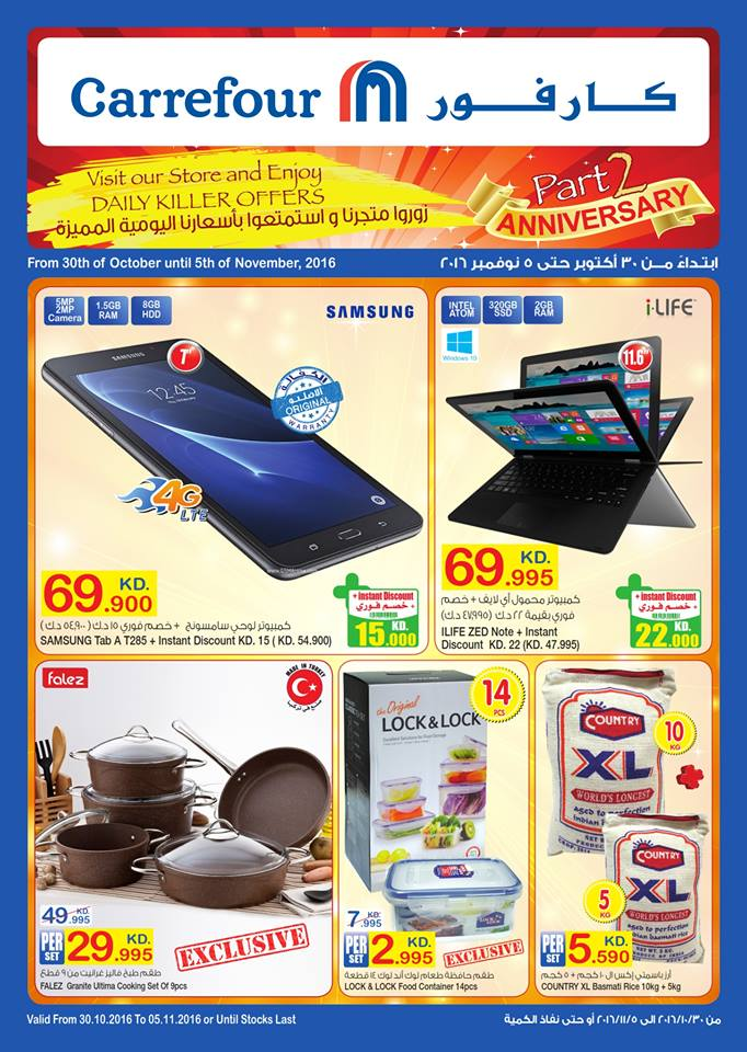 carrefour-anniversary-2-offers-are-on-back-kuwait
