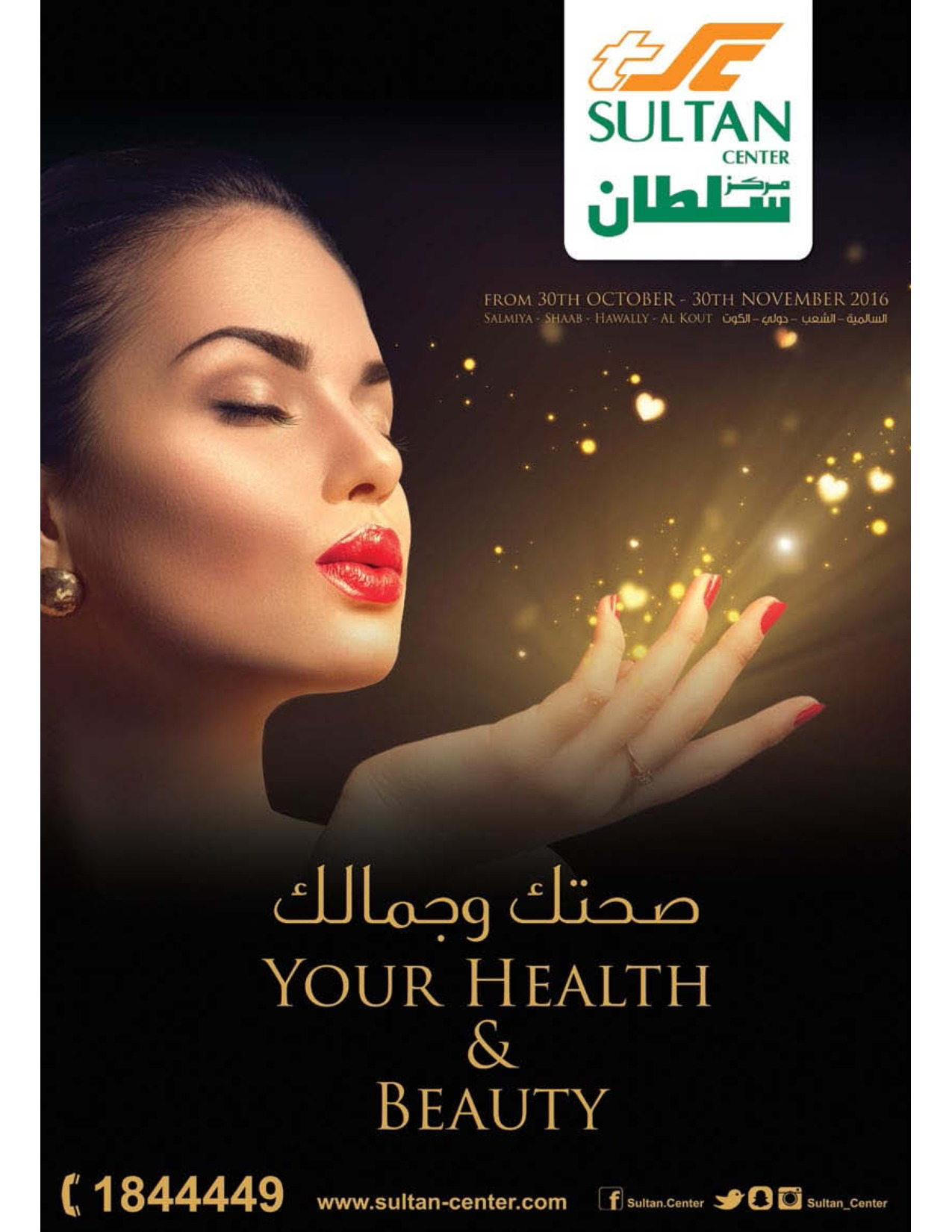 your-health-and-beauty-kuwait