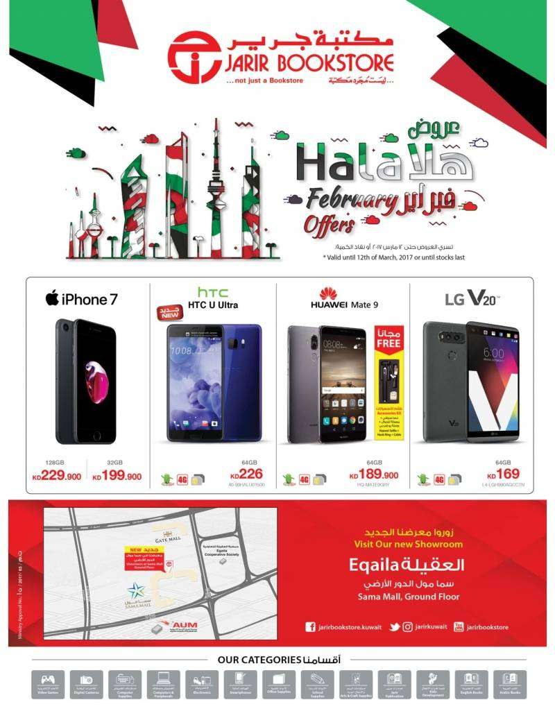 03f0786d323 Hala February Offers Bookstore | Jarir Book Store | Kuwait Local