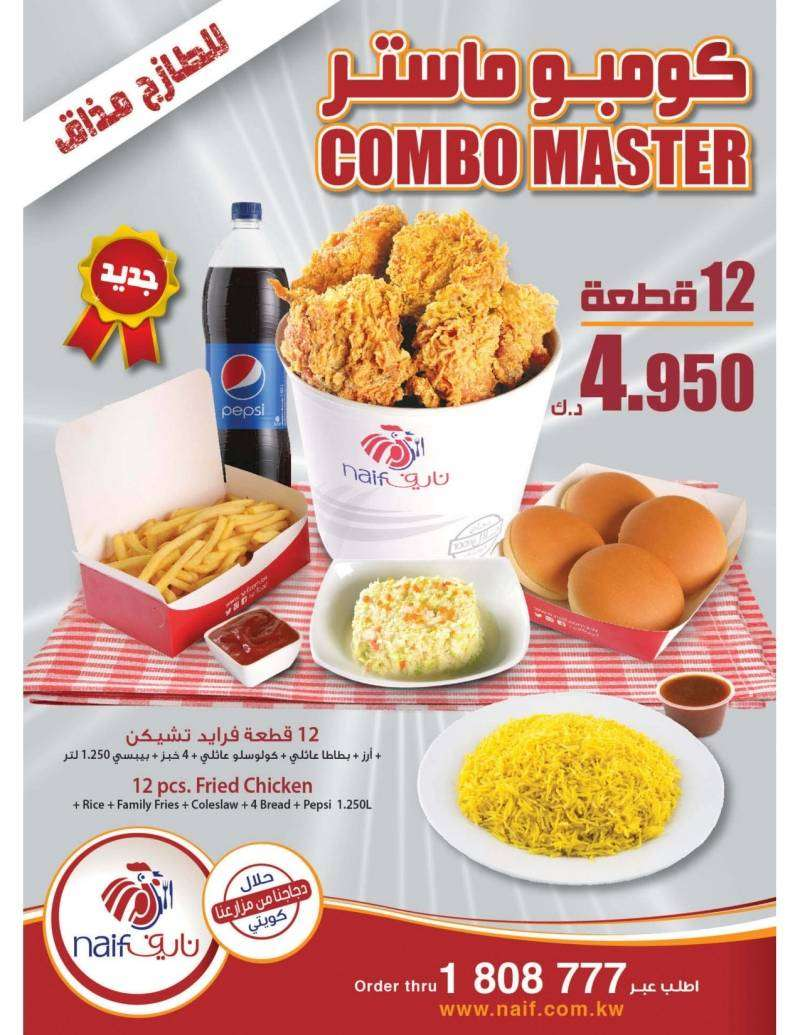 naif-chicken-offers-kuwait
