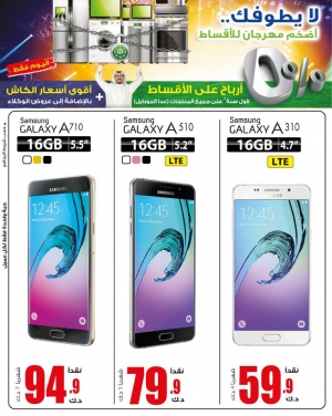 promotions-for-31st-october-monday in kuwait