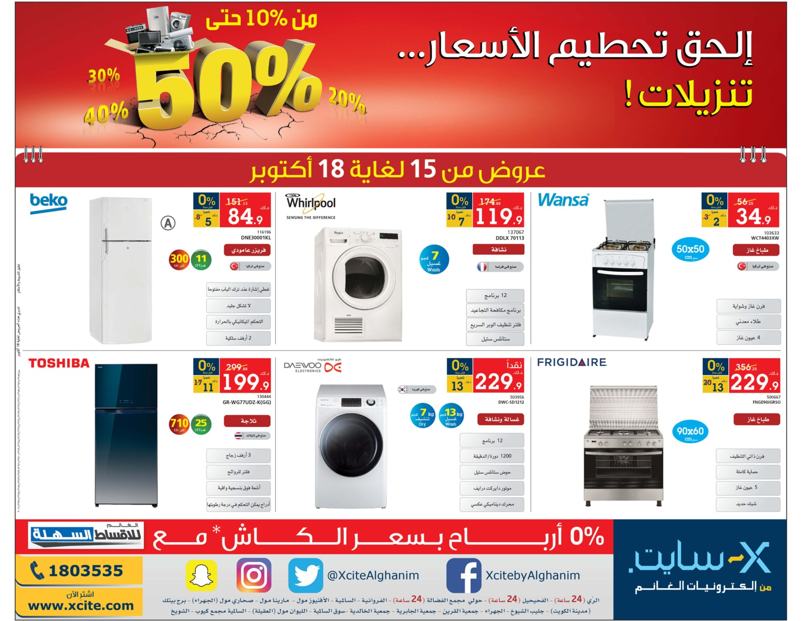 kitchen-appliances-offers-kuwait
