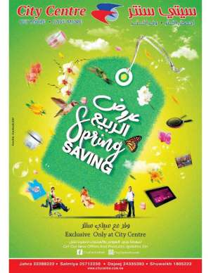 spring-saving in kuwait