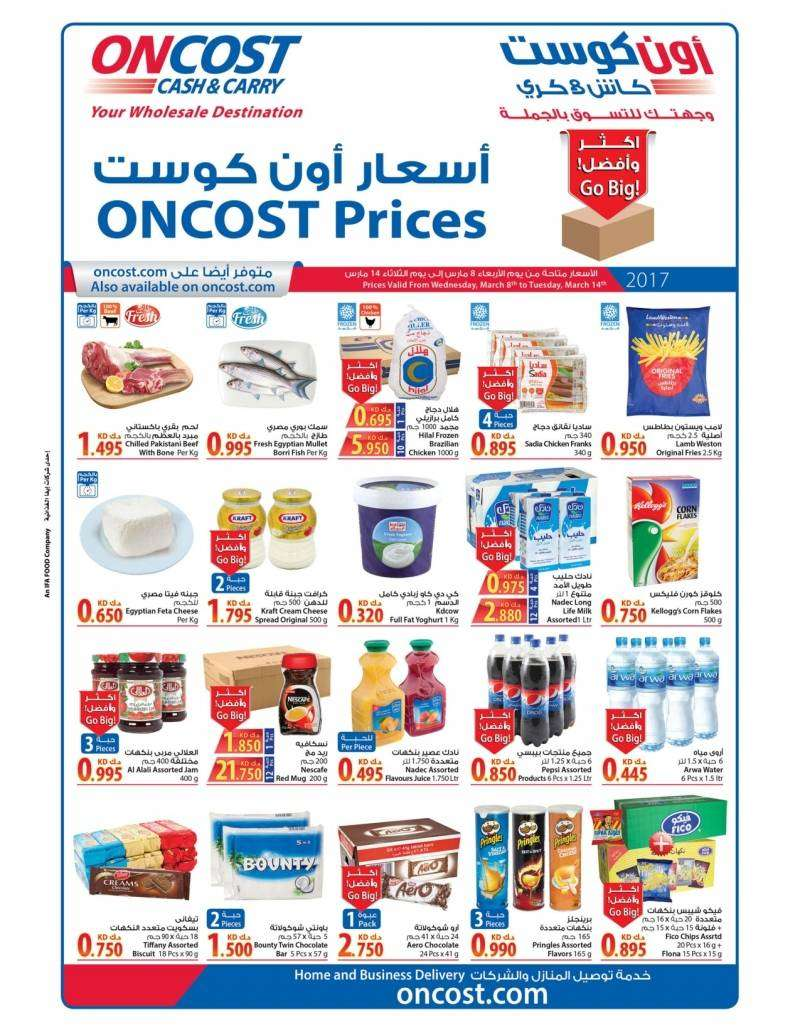oncost-prices-kuwait