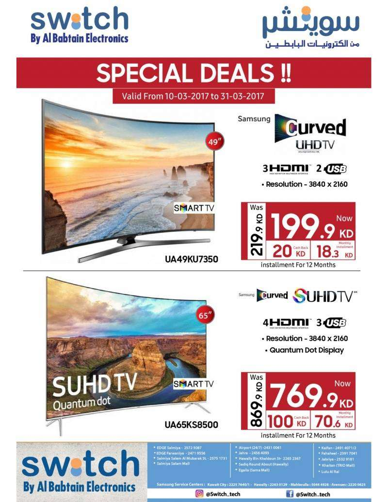 special-electronic-deals-kuwait