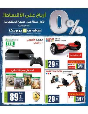 sunday-offers in kuwait